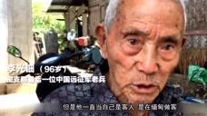 国人缺失血性!中国最后的远征军:北望中国70年终生不入缅甸籍