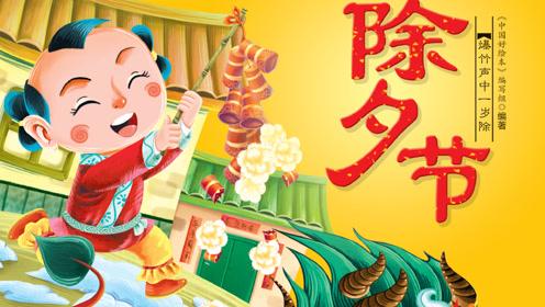 二年级语文下册识字2 传统节日
