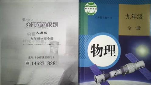九年级物理全册第十六章第2节 串、并联电路中电压的规律