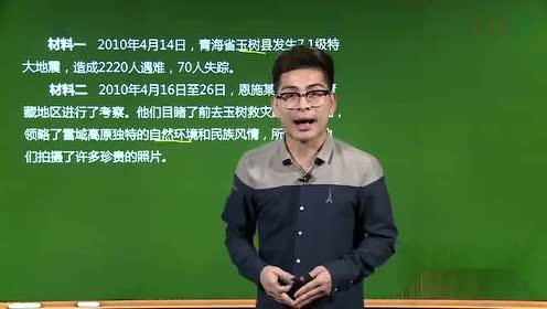 八年级地理下册第九章 青藏地区 1.自然特征与农业