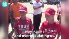 美国小孩发表支持特朗普言论 被网友狂批:希特