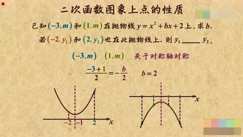 北师大版九年级数学下册第二章 2.1 二次函数