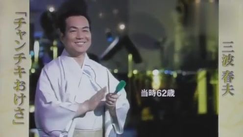 春夫 三波