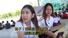 中国小伙在泰国,被当地姑娘直接表白,在场的人都尴尬了