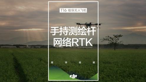 大疆 T16 教学视频——手持测绘杆与网络 RTK 使用
