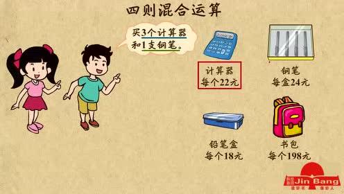 西师大版四年级数学下册1.四则混合运算