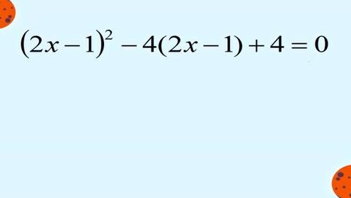 八年级数学利用整体思想解决一元一次方程问题,试试你会吗