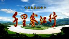 千里赛江行第二十七集-平话乡音