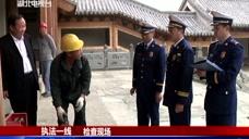 执法一线:全省排查文博单位消防安全隐患