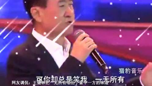 被经商耽误的歌手,王健林凭《一无所有》成功