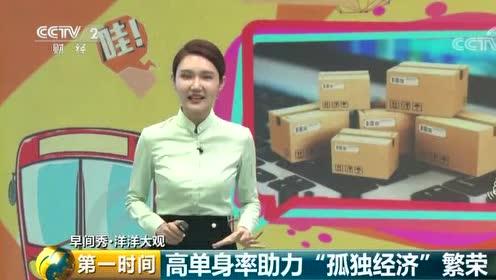 中国单身成年人口超2亿 是你吗? 据中新经纬 民政部的数据显示