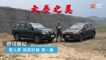 大秦之美——《胖哥游记》第九季 陕西特辑 第一集 - 大轮毂汽车视频