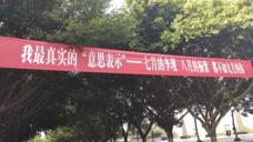 """""""7月的李现8月的杨紫""""登西政迎新横幅,学姐表示:很俏皮"""