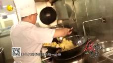 风物辽宁:锅包肉酱汁浓郁肉片酥脆,是辽宁人首选的美味记忆