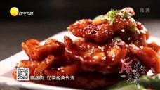 风物辽宁:锅包肉辽菜经典代表,大片瘦肉要求精工细作
