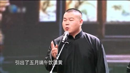 岳云鹏孙越相声《白蛇传》,颠覆经典回忆