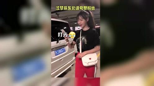 沈梦辰东北话夸粉丝
