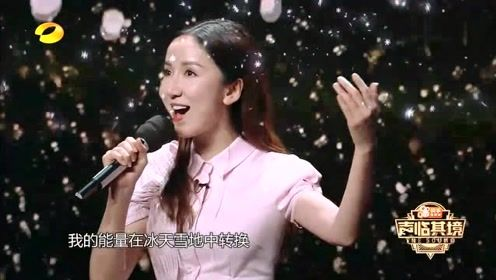 娄艺潇不愧是音乐剧专业出身,舞台霸气演唱《冰雪奇缘》,高音帅炸了!