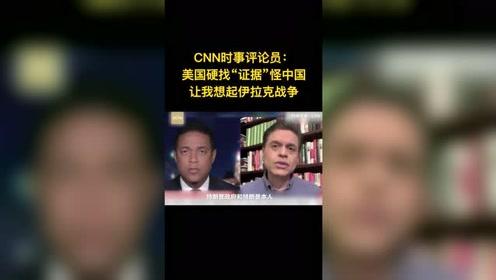 """CNN时事评论员:美国硬找""""证据""""怪中国,让我"""