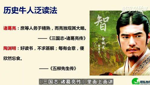 七年级语文下册4 孙权劝学《资治通鉴》