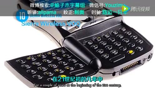 史上10大丑瞎了的手机 当年觉得潮爆了!