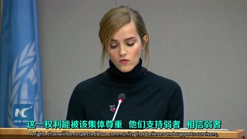 Emma Watson关于平权问题在联合国的最新演讲