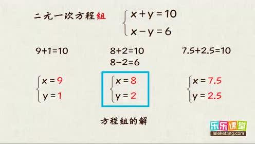 新版七年级数学下册第八章 二元一次方程组8.2 消元—解二元一次方程组