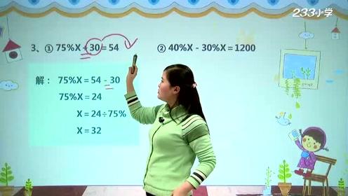 練習課輔導-六年級數學上冊