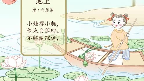 古诗配画池上,白居易通俗的风格为我们呈现了一幅美好的画面图片