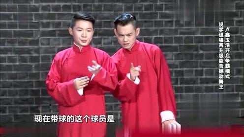 卢鑫玉浩爆笑相声 开启争霸模式