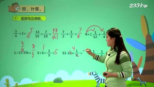 六年級數學上冊總復習