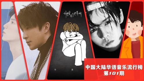 中国大陆华语音乐流行榜第101期