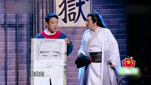 2020刘桦小品《风急急》笑点频出