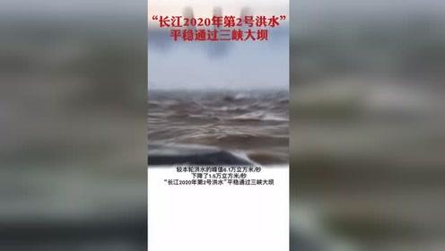 """""""長江2020年第2號洪水""""平穩通過三峽大壩!"""