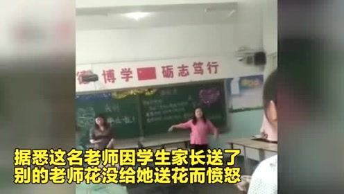 """嚴厲處理!女教師因未收到鮮花 罵學生全家""""貪小便宜惡心"""""""