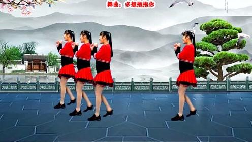 网红舞曲《多想抱抱你》时尚新颖,简单好看,魅力无限
