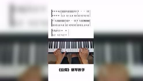 《信仰》钢琴双手简谱