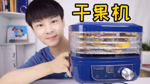 开箱89元干果机,在家就能自制水果干和果茶,真的好用吗?