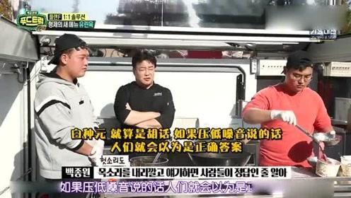 韩国小伙对中国美食的无知,让白钟元觉得很无语,怼不懂就别乱说