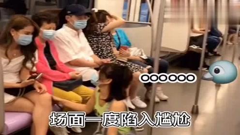 小姐姐突然在地铁向别人下跪,美女直接愣了,场面太搞笑了!