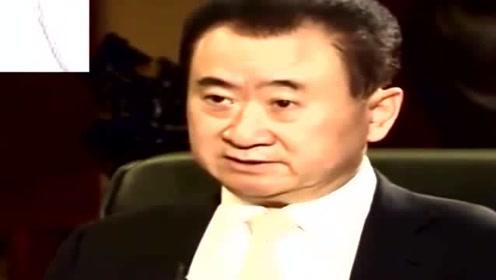 王健林:如今连这个行业,都想让我入股当股东,可惜被我拒绝了