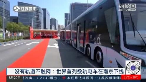 没有轨道不触网:世界首列数轨电车在南京下线!揭秘背后原理