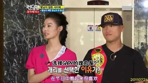 """尹素怡来和宋智孝""""抢""""姜Gary了,懵智:没关系"""