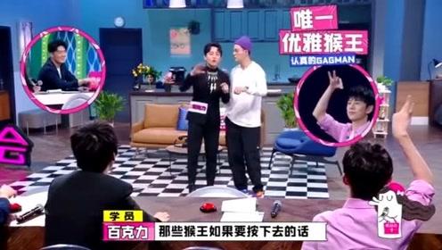 百克力和陈伟霆的这段即兴表演精彩了,两人完