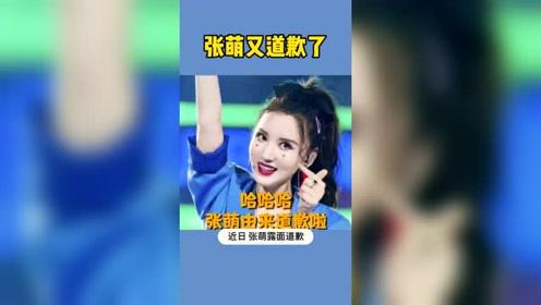 演员张萌录视频道歉