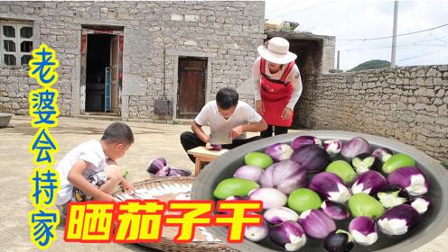 茄子这样做可以吃一年,娶了个勤快持家的老婆,连儿子都说羡慕