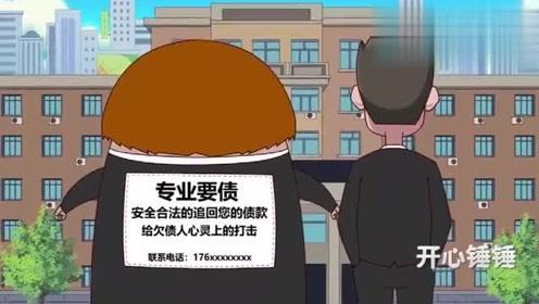 搞笑动画:钎子不打倒退的手,欠债还钱天经地