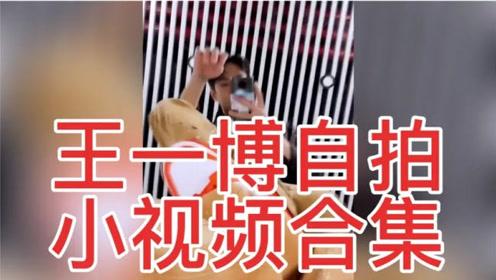 王一博自拍小视频合集,看到最后一个太羞耻了!