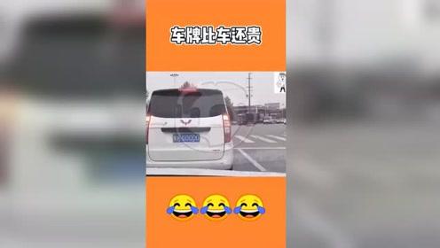 视频车在路上遇见了一个很特别的车牌,车:你没看错,我的车牌比我还贵