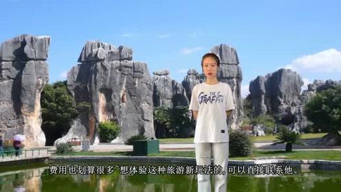 云南五日游,云南旅游5日游多少钱,云南旅游攻略#解答孩子们的小问号#